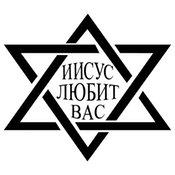Jesus-Loves-You-Russian
